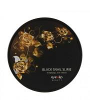 Патчи для глаз с муцином черной улитки Eyenlip Black Snail Slime Hydrogel Eye Patch 60 шт