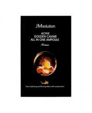 Сыворотка 3 в 1 с экстрактом икры и золотом JMsolution Active Golden Caviar All In One Ampoule